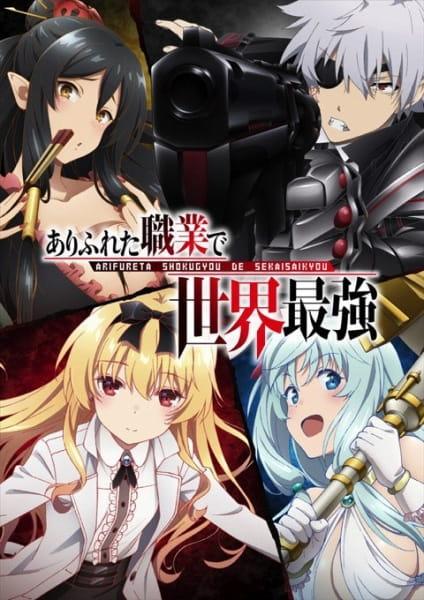 Poster for Arifureta Shokugyou de Sekai Saikyou [BD]