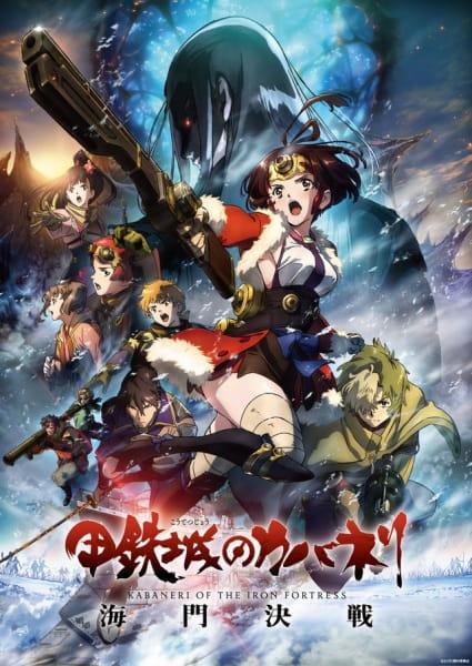 Poster for Koutetsujou no Kabaneri Movie 3: Unato Kessen